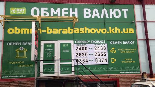 Харьков Барабашова Юбилейный
