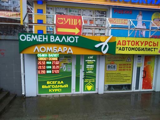 Харьков Сергея Грицевца