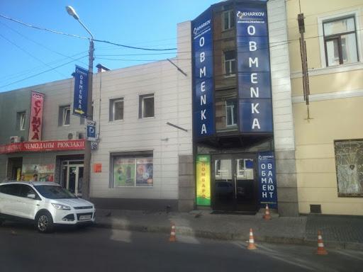 Харьков Кооперативная