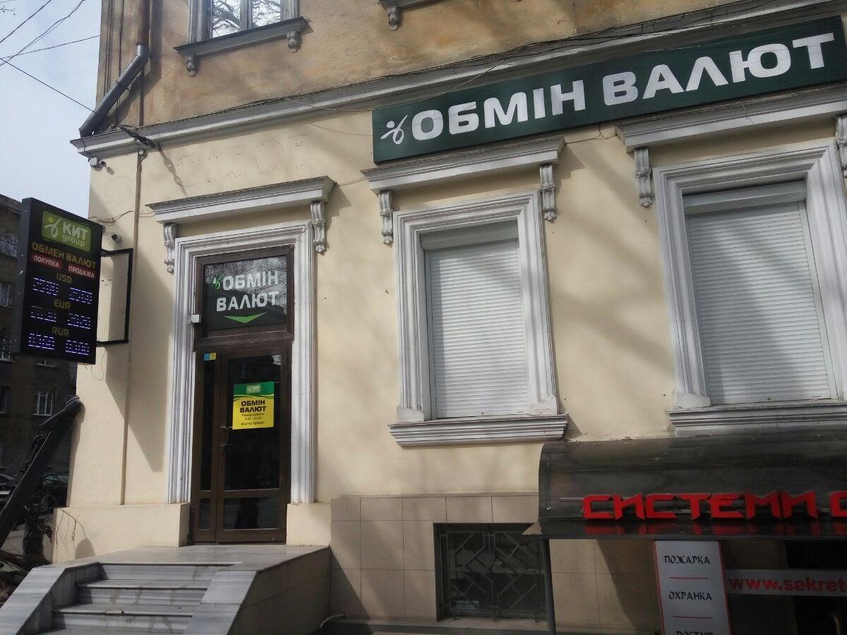 Курс валют Одесса | Отделения и обмен валют в Одессе | Обменка Одесса