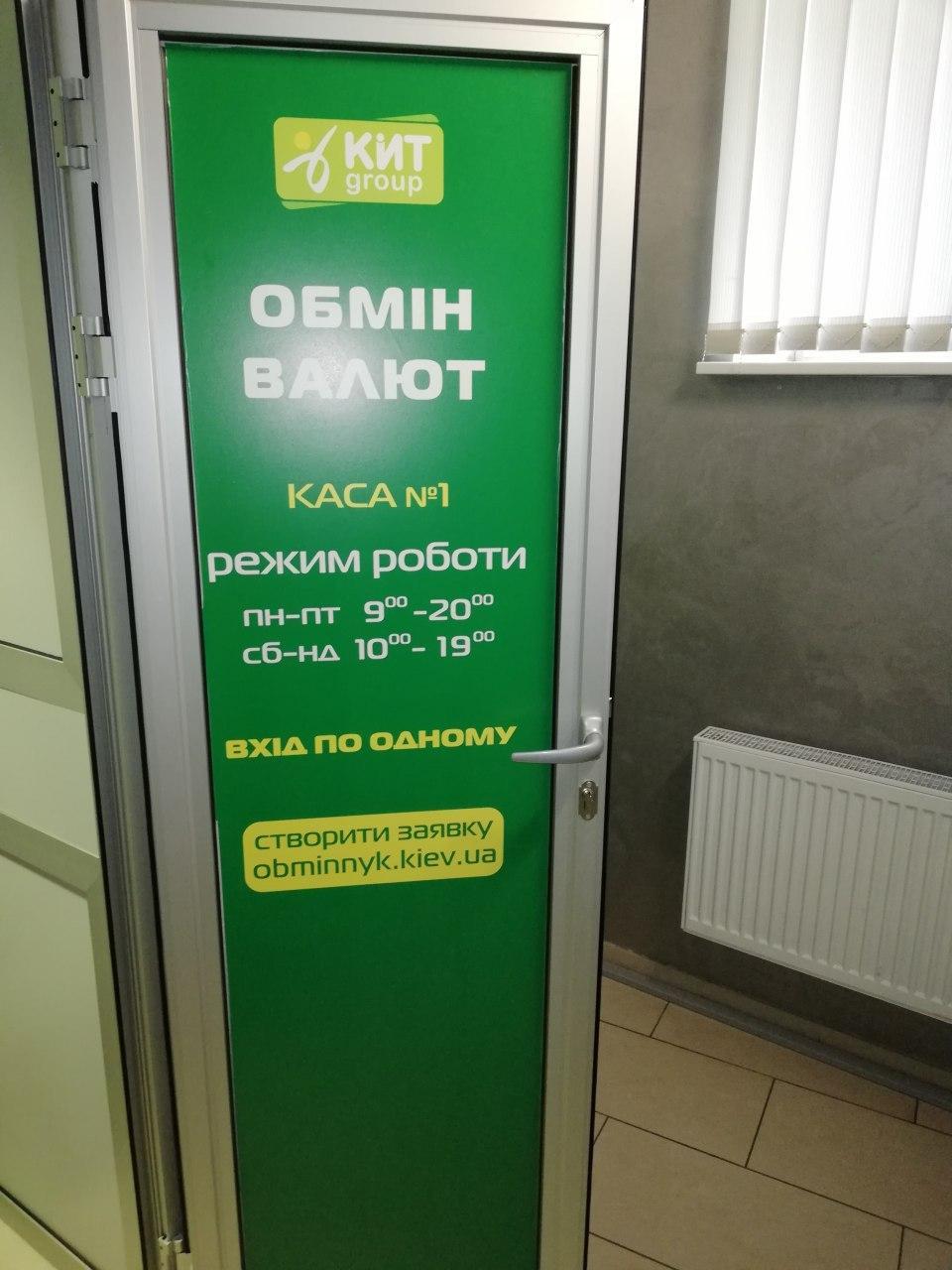 вул. Дмитрівська каса 1
