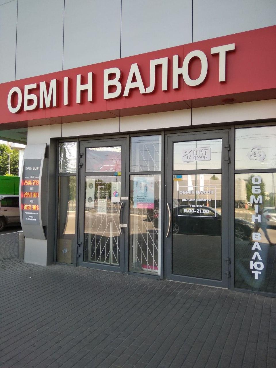 вул. Клочківська, 104